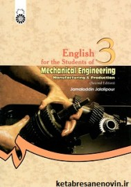 english for the student if3 mechanical 001