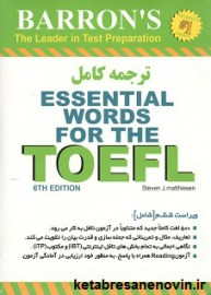 essentialwordstoefl